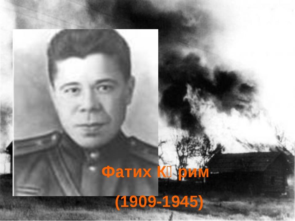 Фатих Кәрим (1909-1945)