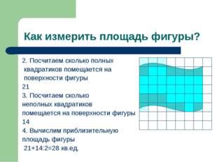 Как измерить площадь фигуры? 2. Посчитаем сколько полных квадратиков помещает