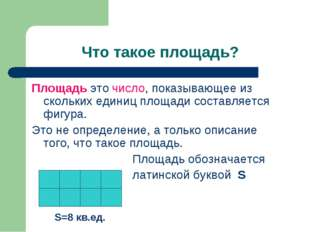 Что такое площадь? Площадь это число, показывающее из скольких единиц площади