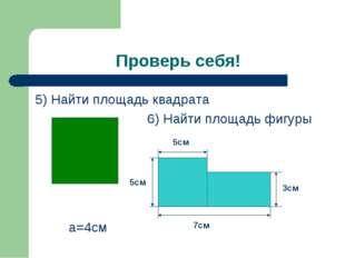5) Найти площадь квадрата 6) Найти площадь фигуры а=4см Проверь себя! 5см 5см