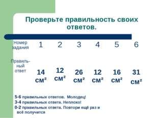 Проверьте правильность своих ответов. 5-6 правильных ответов. Молодец! 3-4 пр