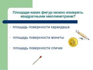 - площадь поверхности карандаша площадь поверхности монеты площадь поверхнос
