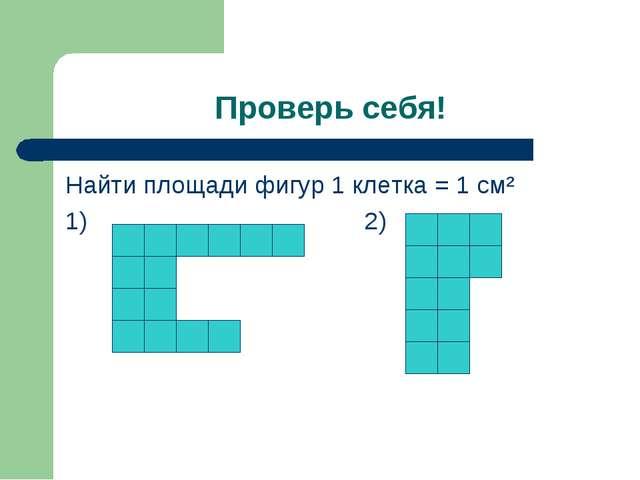 Проверь себя! Найти площади фигур 1 клетка = 1 см² 1) 2)