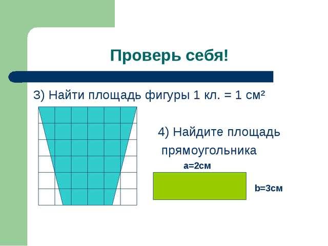 Проверь себя! 3) Найти площадь фигуры 1 кл. = 1 см² 4) Найдите площадь прямоу...