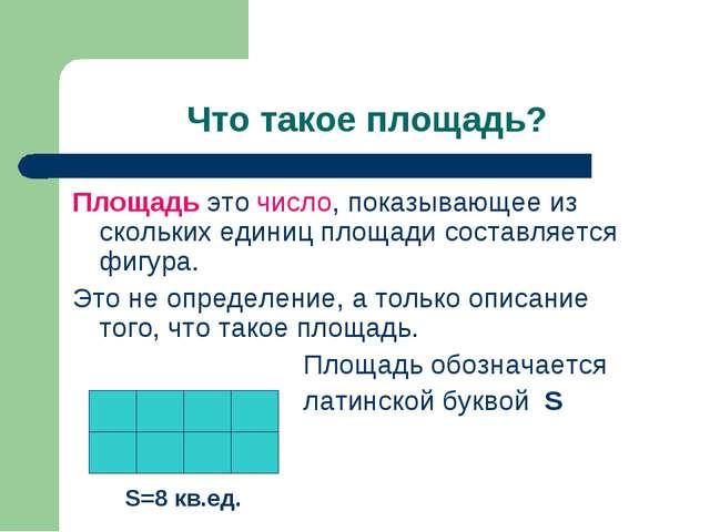 Что такое площадь? Площадь это число, показывающее из скольких единиц площади...