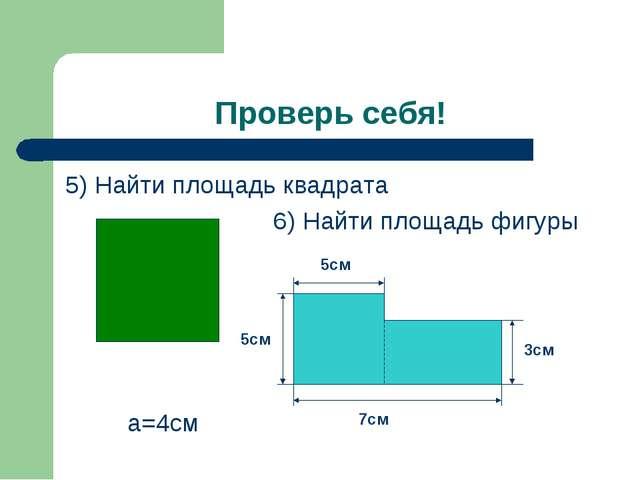 5) Найти площадь квадрата 6) Найти площадь фигуры а=4см Проверь себя! 5см 5см...