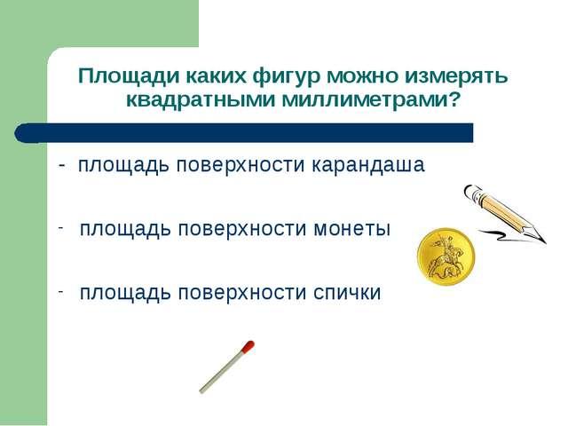 - площадь поверхности карандаша площадь поверхности монеты площадь поверхнос...