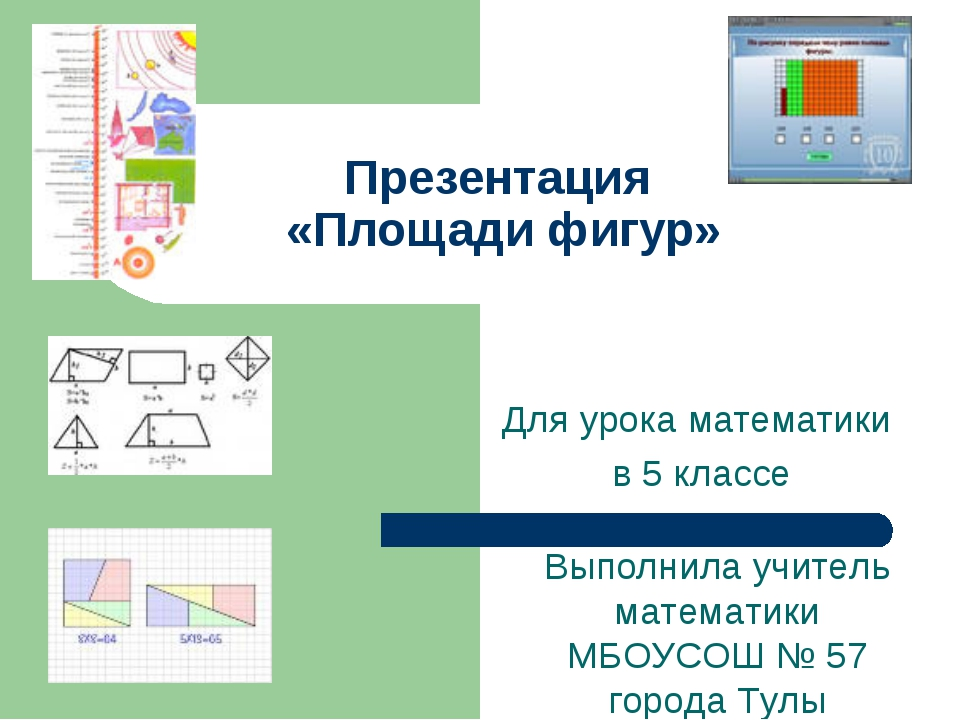 Презентация «Площади фигур» Для урока математики в 5 классе Выполнила учитель...