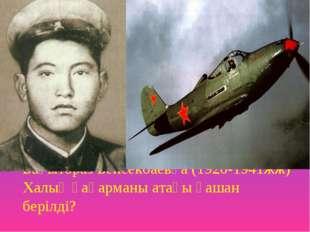 Бақытораз Бейсекбаевқа (1920-1941жж) Халық қаһарманы атағы қашан берілді?