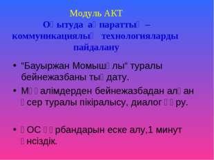 """Модуль АКТ Оқытуда ақпараттық – коммуникациялық технологияларды пайдалану """"Ба"""