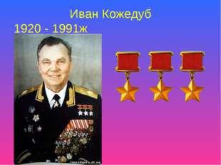 Иван Кожедуб 1920 - 1991ж