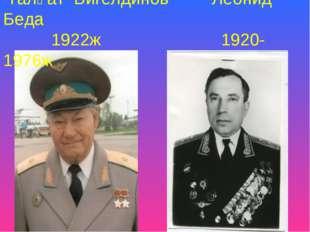 Талғат Бигелдинов Леонид Беда 1922ж 1920-1976ж