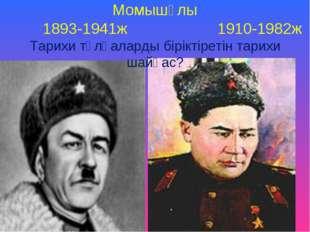 Иван Панфилов Бауыржан Момышұлы 1893-1941ж 1910-1982ж Тарихи тұлғаларды бірі