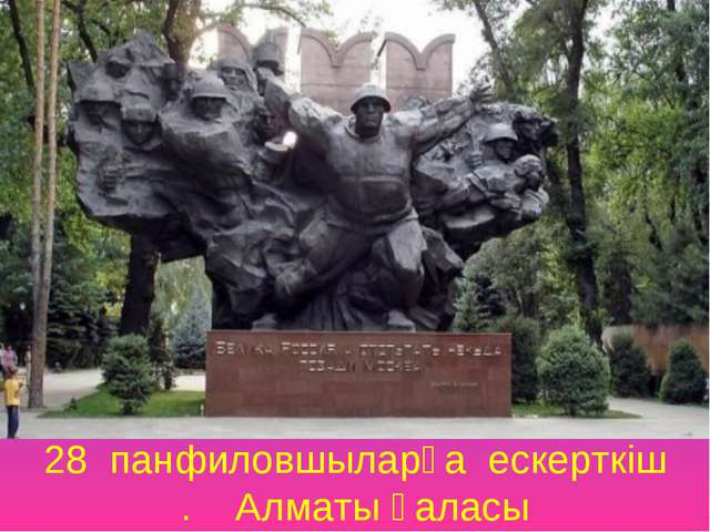 28 панфиловшыларға ескерткіш . Алматы қаласы