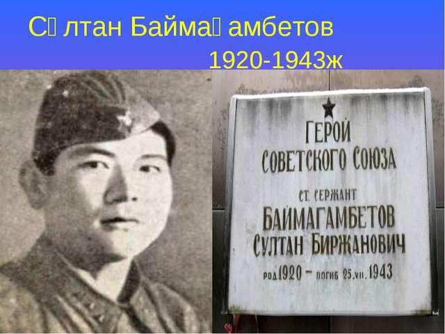 Сұлтан Баймағамбетов 1920-1943ж
