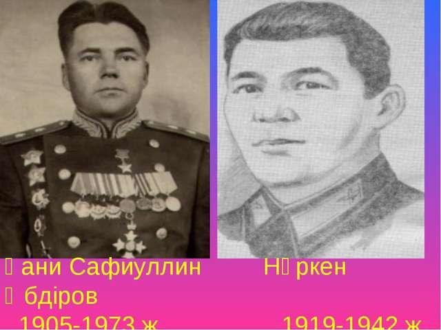 Ғани Сафиуллин Нүркен Әбдіров 1905-1973 ж 1919-1942 ж