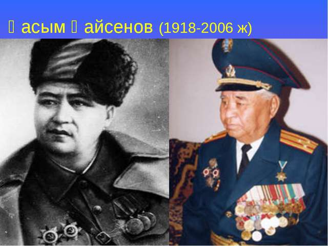 Қасым Қайсенов (1918-2006 ж)