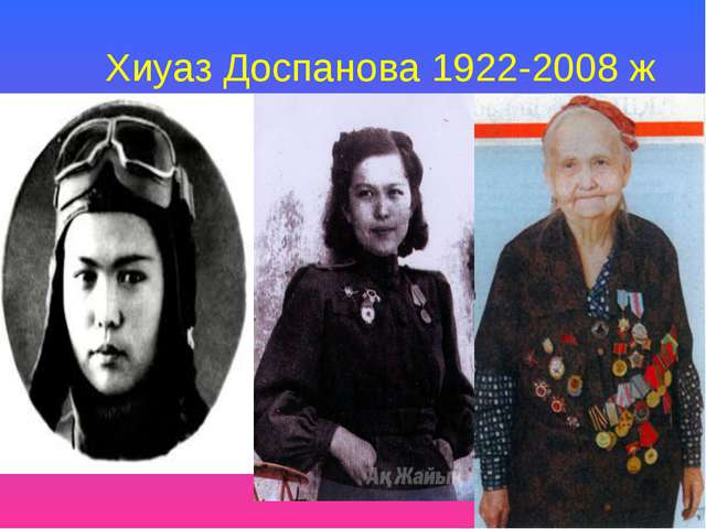 Хиуаз Доспанова 1922-2008 ж