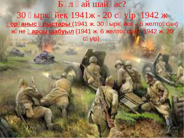 Бұл қай шайқас? 30 қыркүйек 1941ж - 20 сәуір 1942 ж қорғаныс ұрыстары (1941 ж...