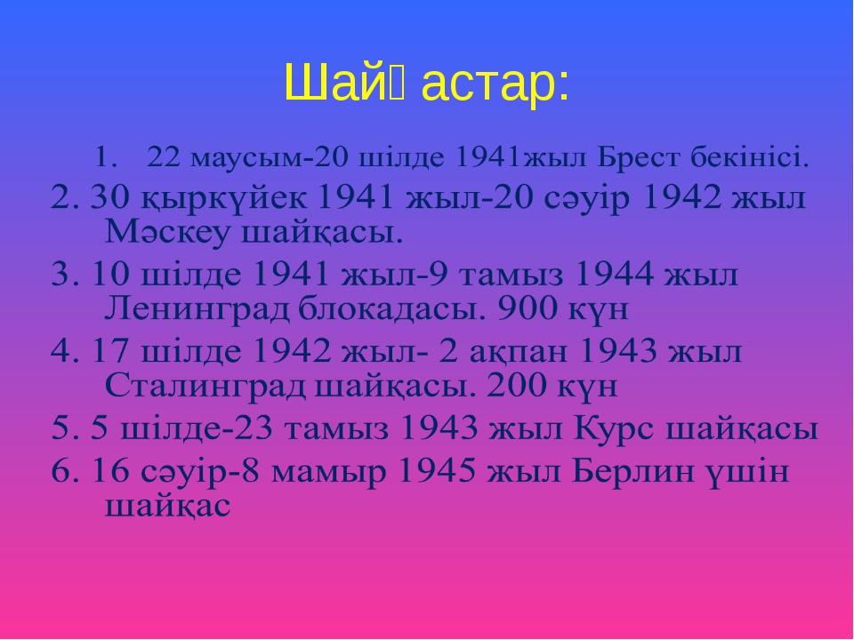 Шайқастар: