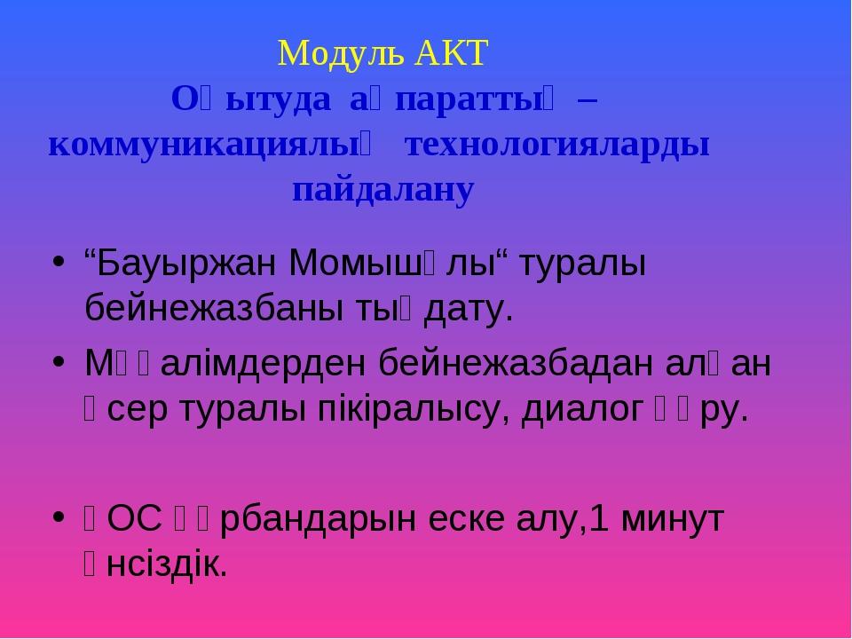 """Модуль АКТ Оқытуда ақпараттық – коммуникациялық технологияларды пайдалану """"Ба..."""
