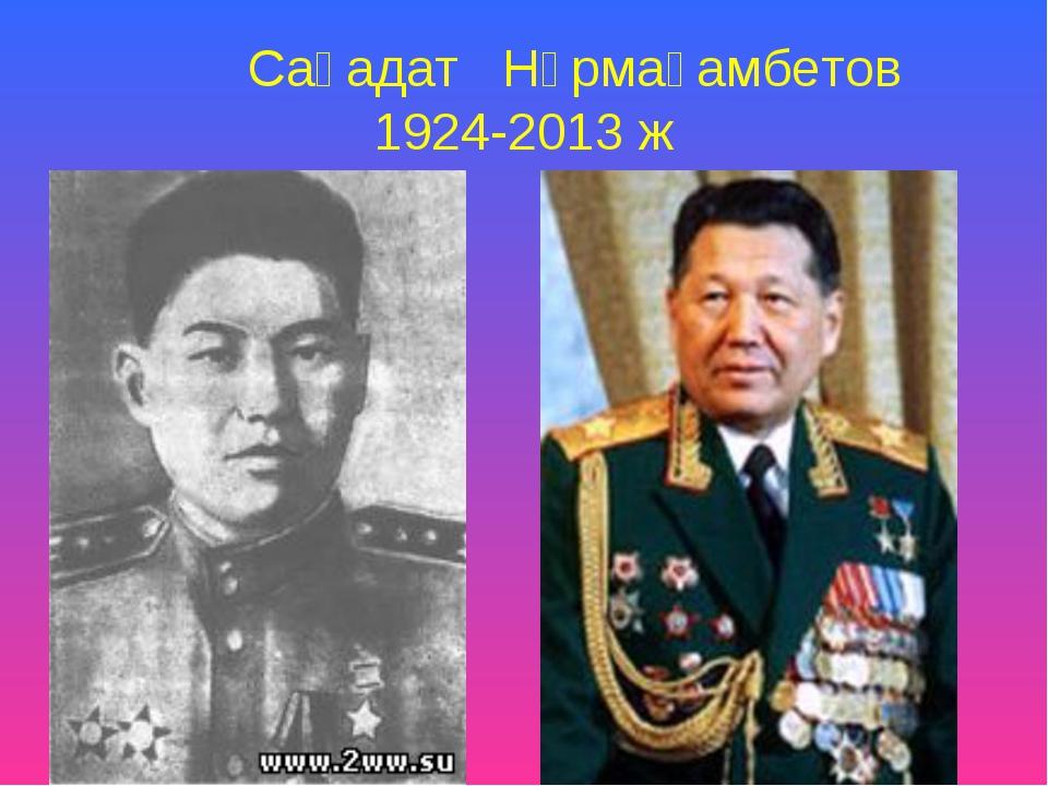 Сағадат Нұрмағамбетов 1924-2013 ж