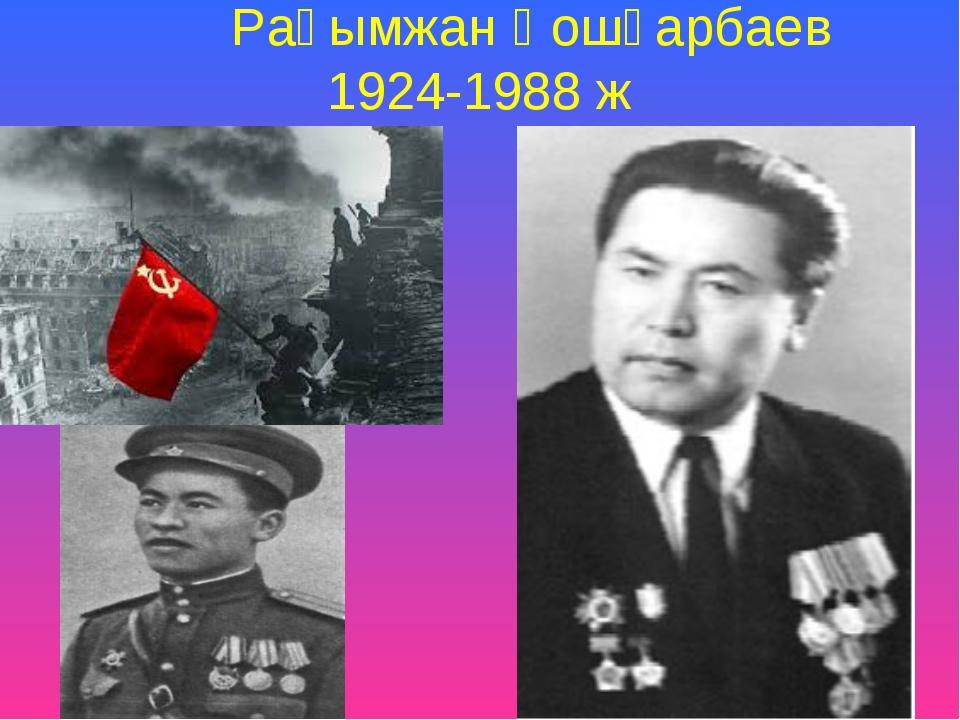 Рақымжан Қошқарбаев 1924-1988 ж