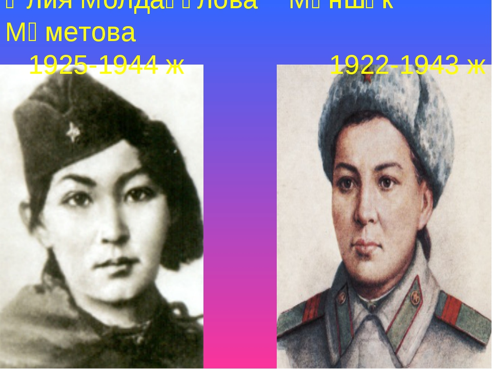 Әлия Молдағұлова Мәншүк Мәметова 1925-1944 ж 1922-1943 ж