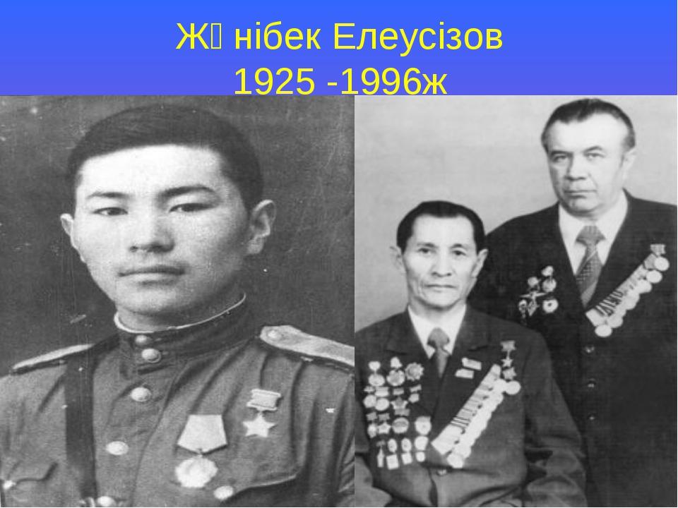 Жәнібек Елеусізов 1925 -1996ж