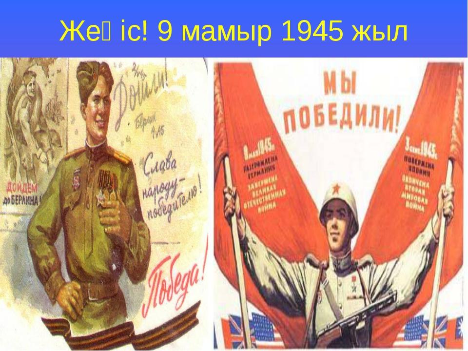 Жеңіс! 9 мамыр 1945 жыл