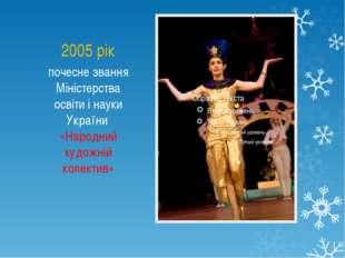 2005 рік почесне звання Міністерства освіти і науки України «Народний художні