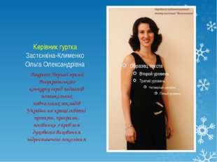 Керівник гуртка Застєнкіна-Клименко Ольга Олександрівна Лауреат Першої премії