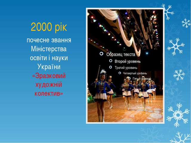 2000 рік почесне звання Міністерства освіти і науки України «Зразковий художн...