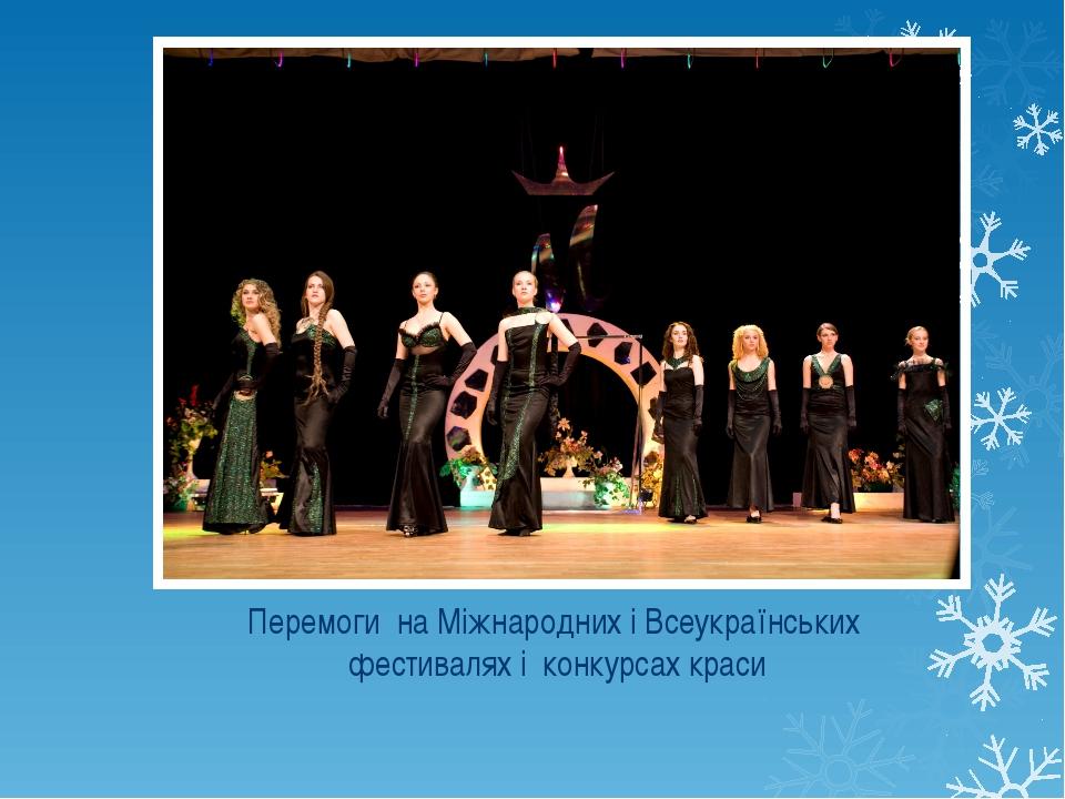 Перемоги на Міжнародних і Всеукраїнських фестивалях і конкурсах краси