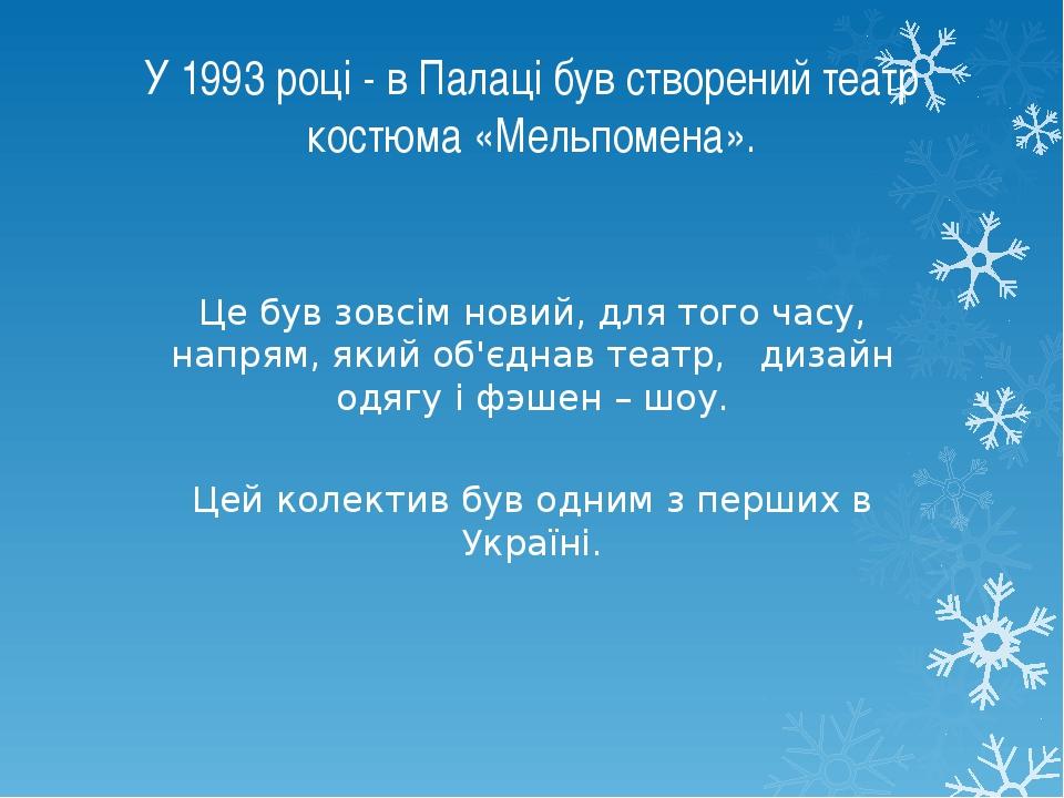 У 1993 році - в Палаці був створений театр костюма «Мельпомена». Це був зовсі...
