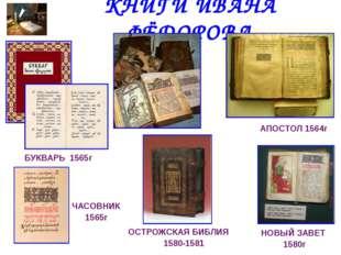 КНИГИ ИВАНА ФЁДОРОВА АПОСТОЛ 1564г НОВЫЙ ЗАВЕТ 1580г ЧАСОВНИК 1565г ОСТРОЖСКА