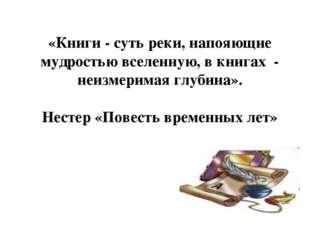 «Книги - суть реки, напояющие мудростью вселенную, в книгах - неизмеримая глу