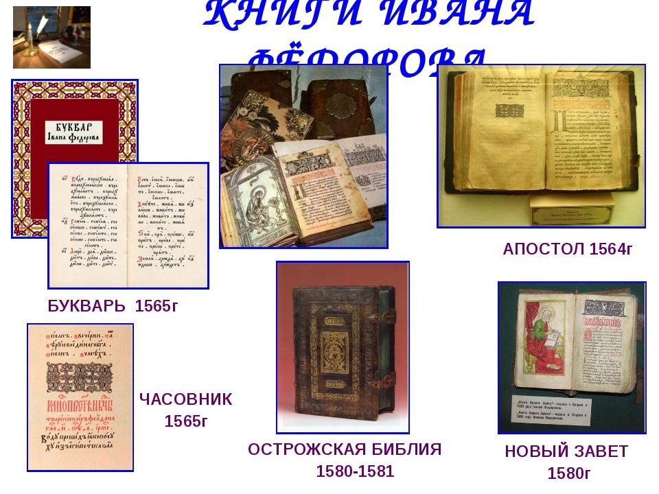 КНИГИ ИВАНА ФЁДОРОВА АПОСТОЛ 1564г НОВЫЙ ЗАВЕТ 1580г ЧАСОВНИК 1565г ОСТРОЖСКА...