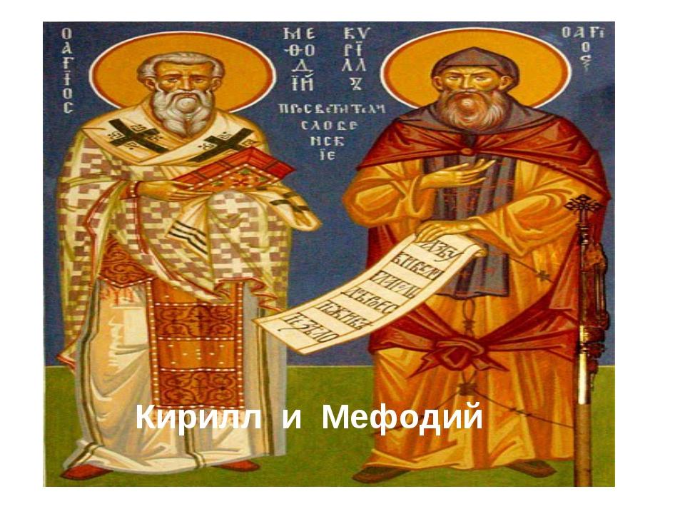. Кирилл и Мефодий