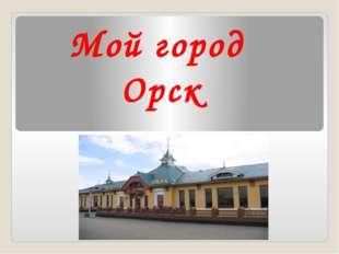 Мой город Орск