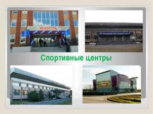 Спортивные центры
