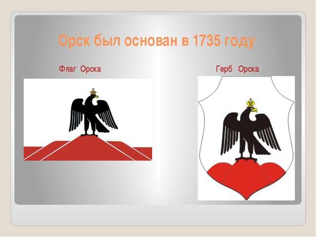Орск был основан в 1735 году Флаг Орска Герб Орска