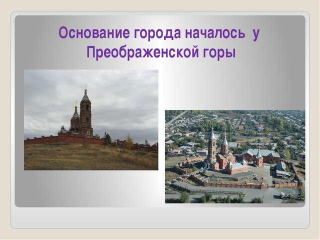 Основание города началось у Преображенской горы