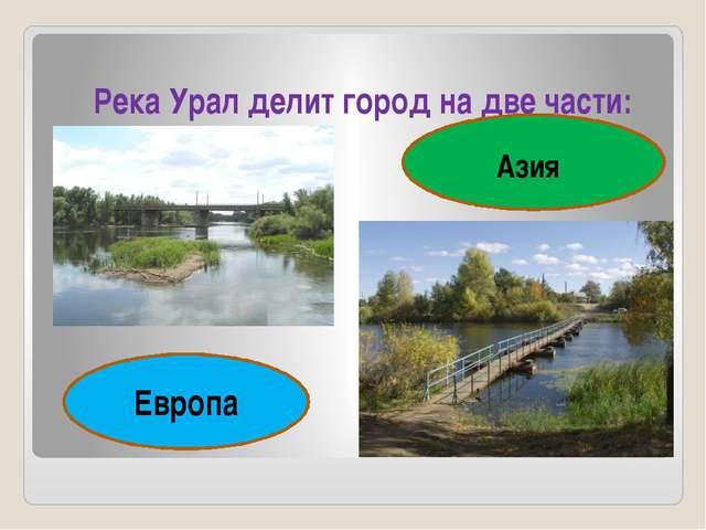Река Урал делит город на две части: Европа Азия