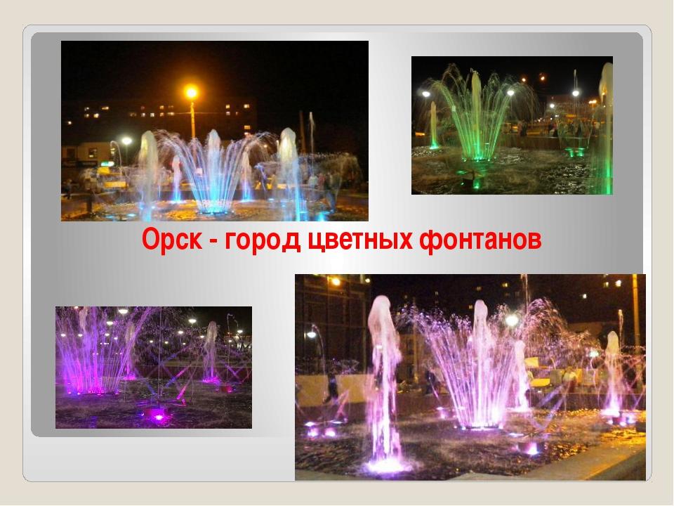 Орск - город цветных фонтанов