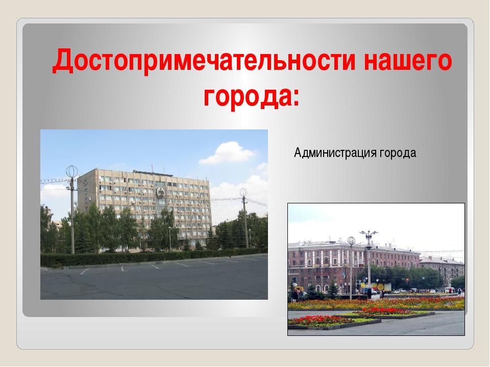 Достопримечательности нашего города: Администрация города