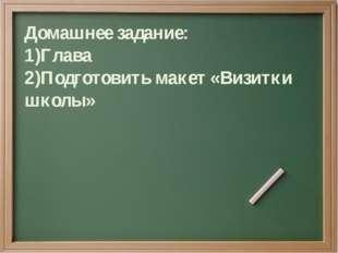 Домашнее задание: Глава Подготовить макет «Визитки школы»