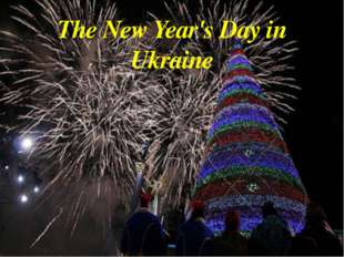 The New Year's Day in Ukraine