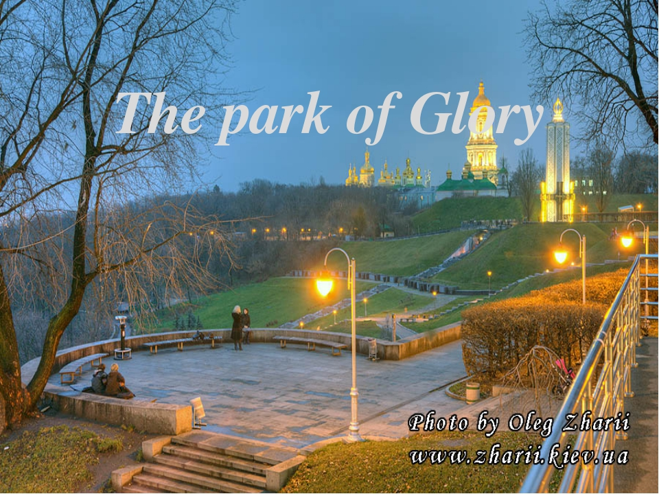 The park of Glory
