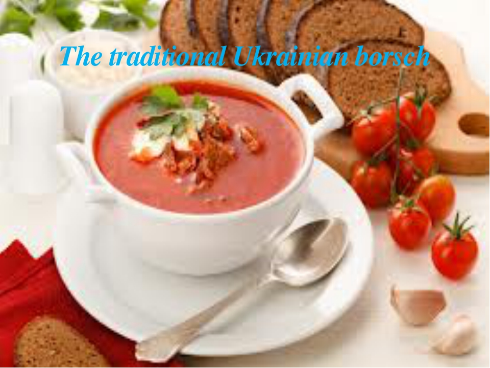 The traditional Ukrainian borsch